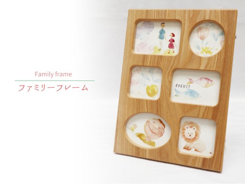 family frame ファミリーフレーム