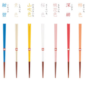 にっぽん伝統色箸 Traditional Japanese color Chopsticks