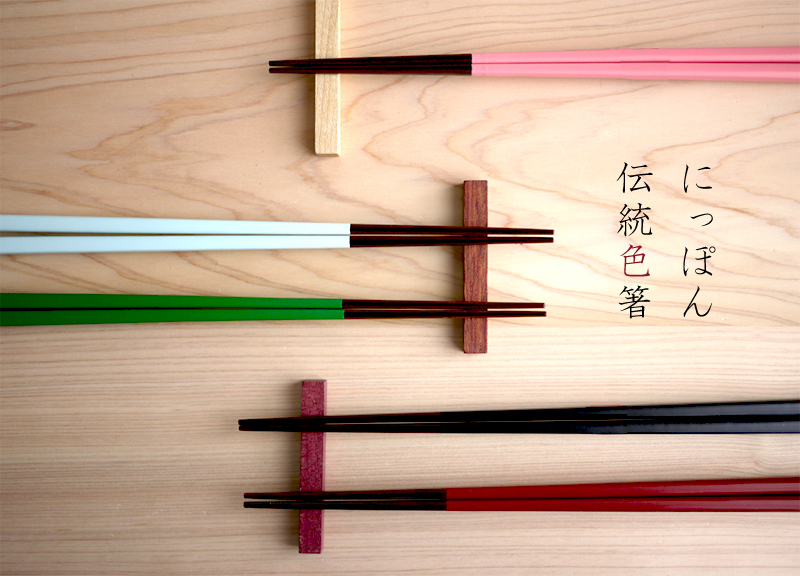 にっぽん伝統色箸 Traditional Japanese color Chopsticks