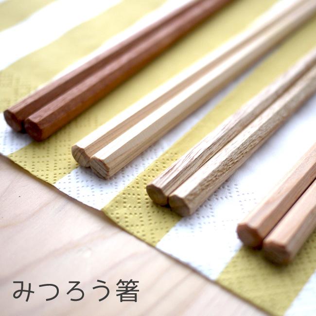 みつろう仕上げ箸