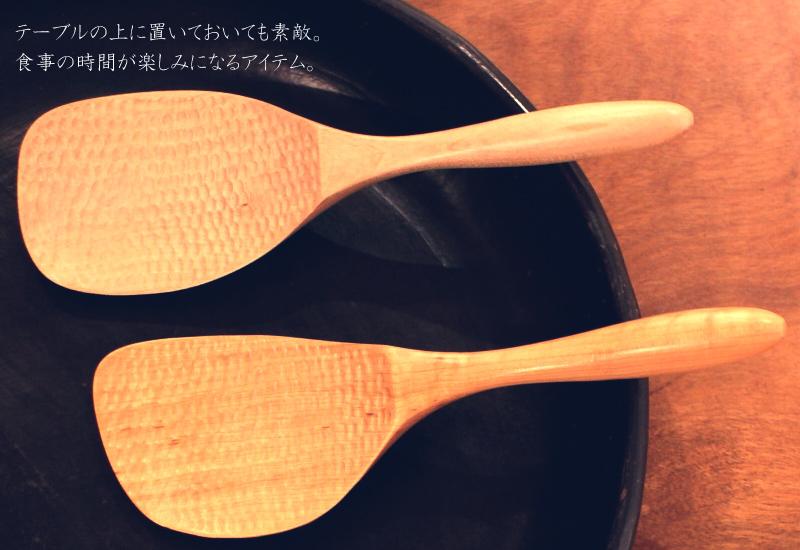 しゃもじディンプル rice scoop