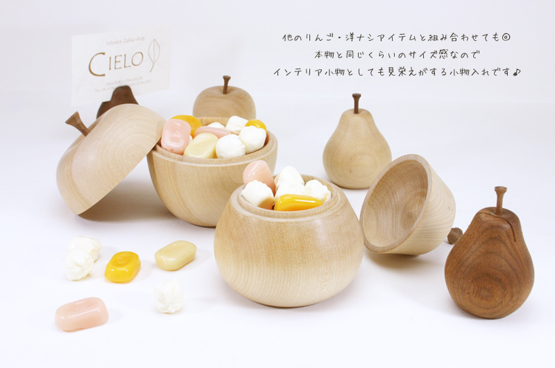 りんご・洋梨 小物入れ Fruits(Apple and Pear) Shaped Container