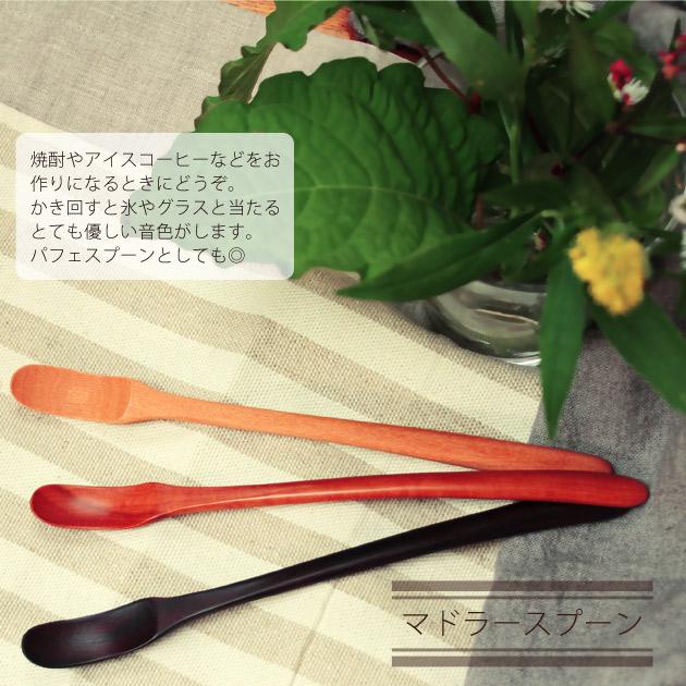 マドラースプーン muddler spoon