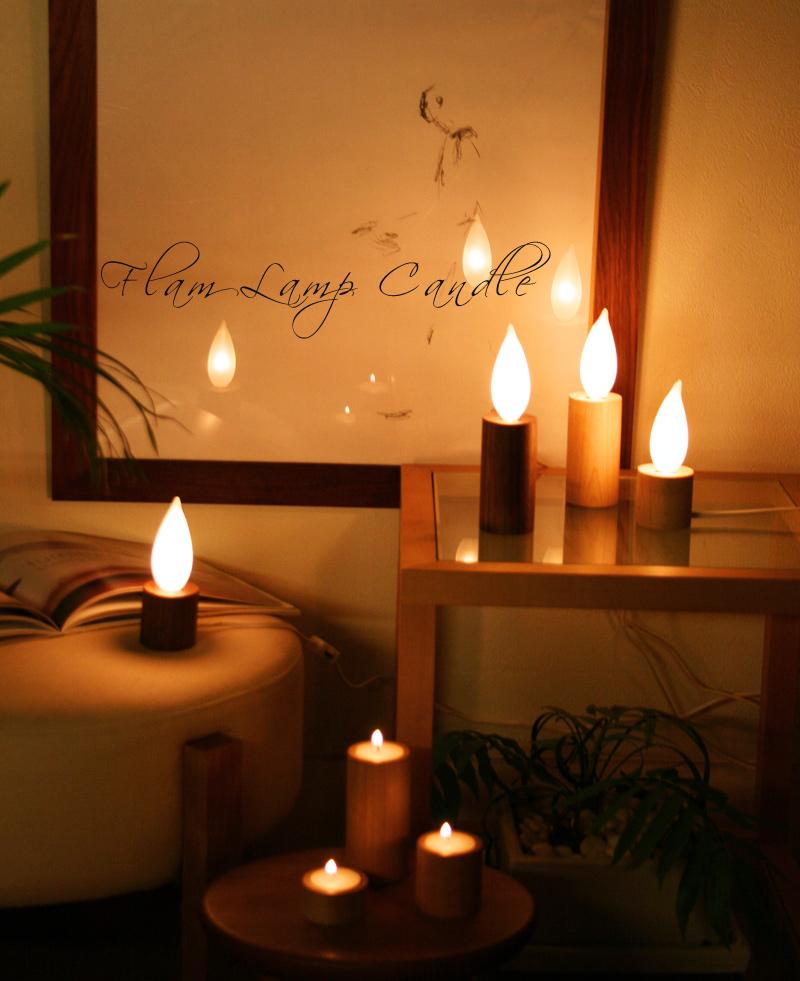 Flam Lamp Candle フラムランプキャンドル