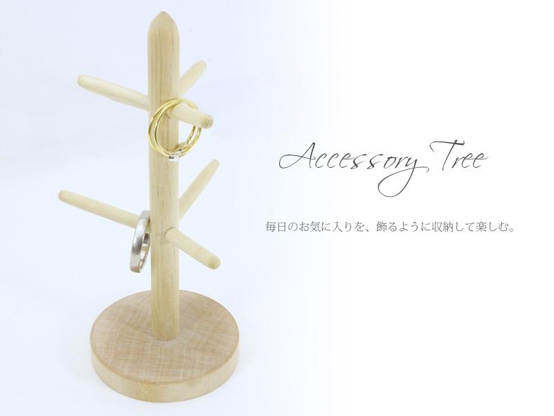 アクセサリーツリー Accessory Tree