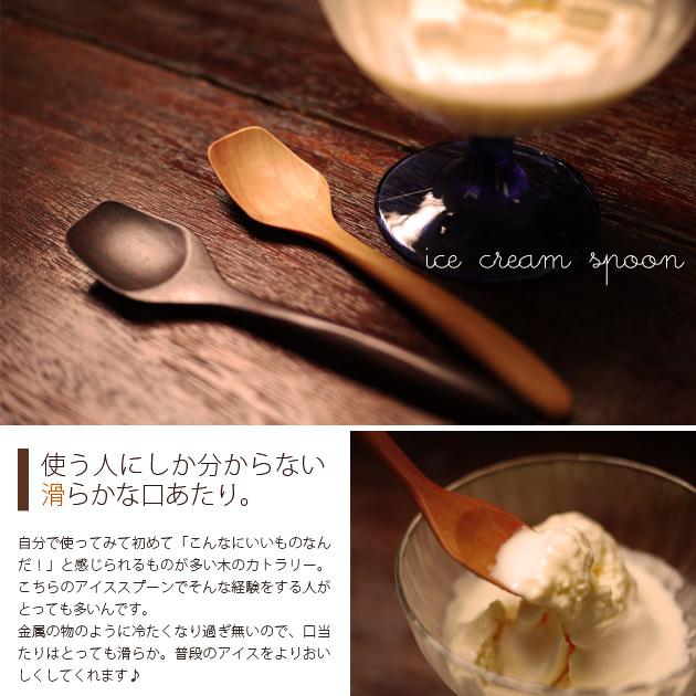 アイスクリームスプーン ice cream spoon