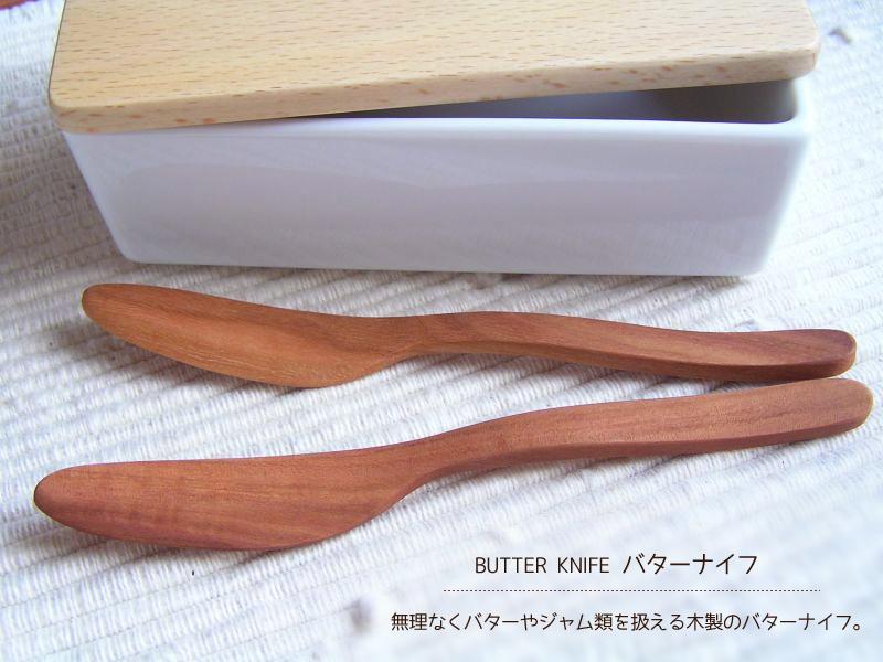 バターナイフ細(サオ・シタン) Butter Knife