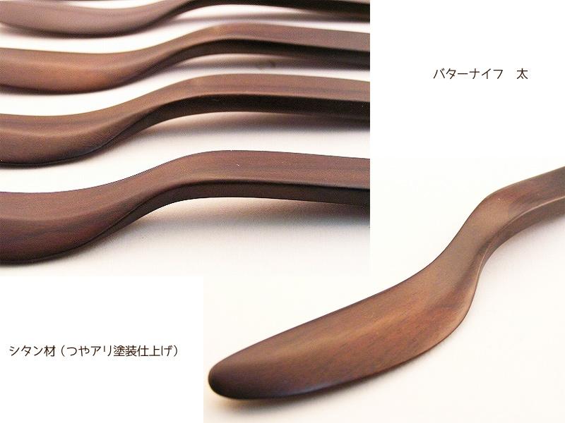 バターナイフ太(サオ・シタン) Butter Knife