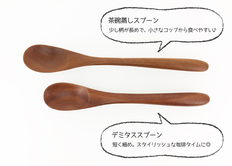 茶碗蒸し・デミタススプーン Chawan-mushi / Demitasse Spoon