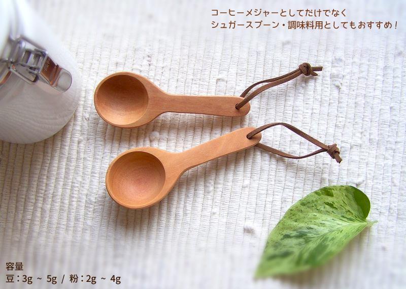 コーヒーメジャースプーン Coffee Measure Spoon