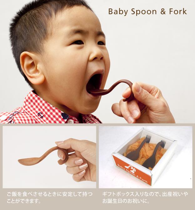 ベビースプーン&フォーク baby spoon & fork