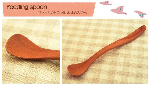 フィーディングスプーン マッシュ用 kids cutlery