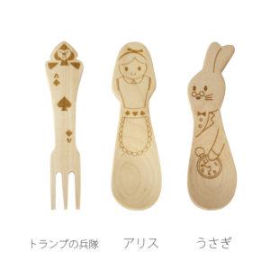 おとぎカトラリー OTOGI Cutlery