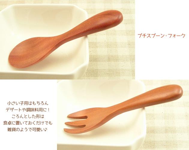 こども用カトラリー Cutlery for Kids