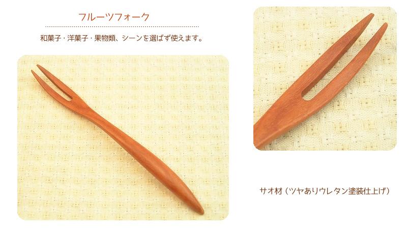 フルーツフォーク(サオ) Fruits Fork