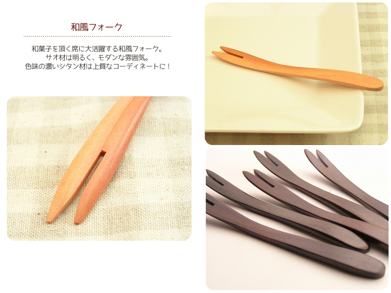 和風フォーク (サオ・シタン) Japanese style Fork