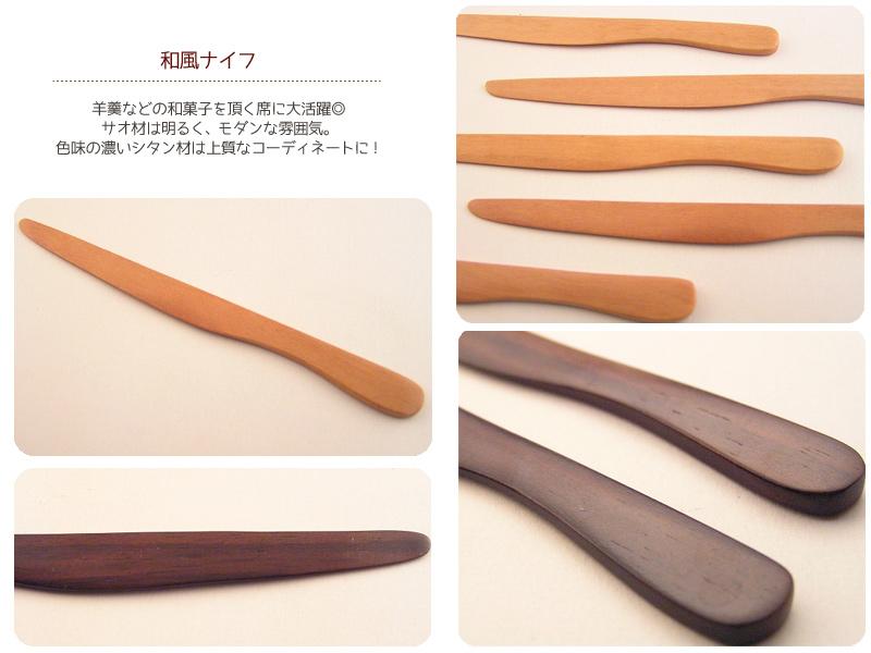 和風ナイフ (サオ・シタン) Japanese style Knife