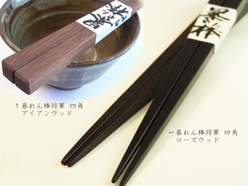 暴れん棒将軍・鬼に金棒 箸 Large wood chopsticks