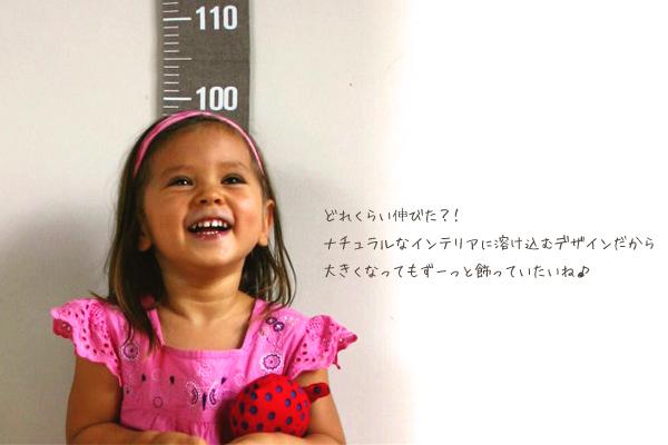 キッズメジャー Kid's Measure