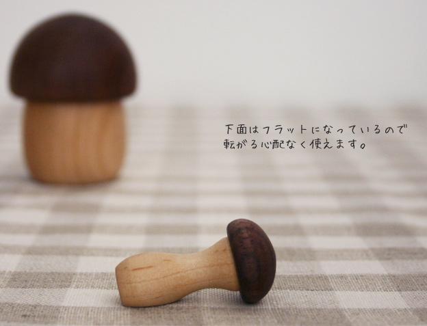 きのこ箸置き Mushroom Chopstick Rest