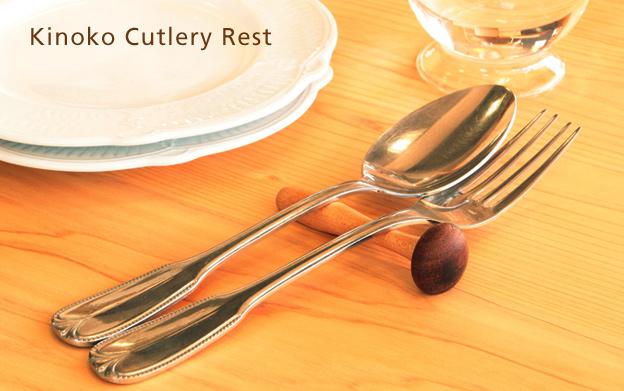 きのこカトラリーレスト Mushroom Cutlery Rest
