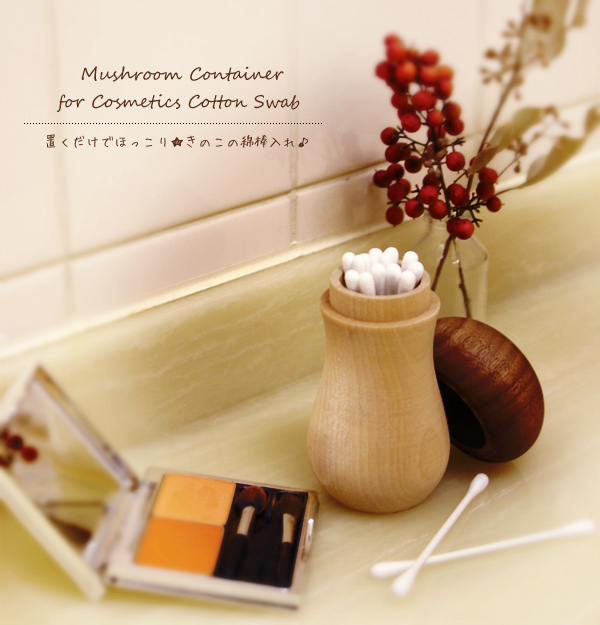 きのこ綿棒入れ Mushroom Cosmetics Cotton Swab Container