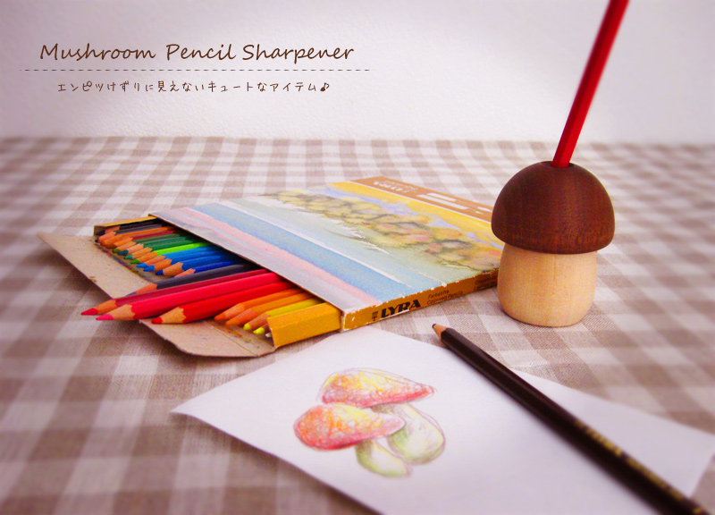 きのこ えんぴつ削り Mushroom Pencil Sharpener