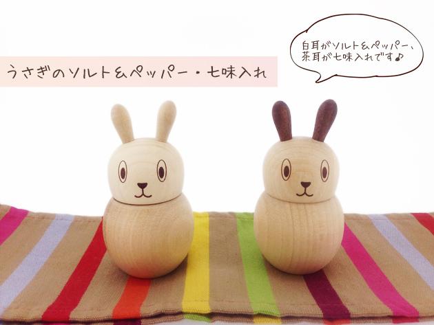 うさぎ ソルト&ペッパー・七味入れ Rabbit Seasonings Container