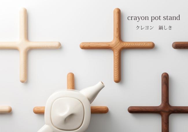 クレヨン鍋敷き Crayon Pot Stand