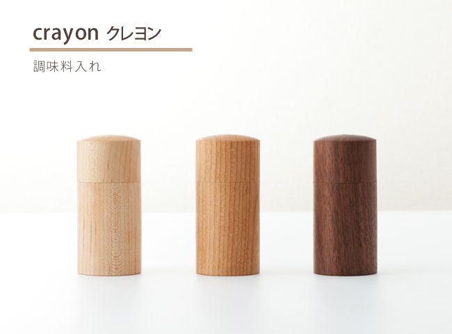 クレヨン調味料入れ Crayon Seasonings Container