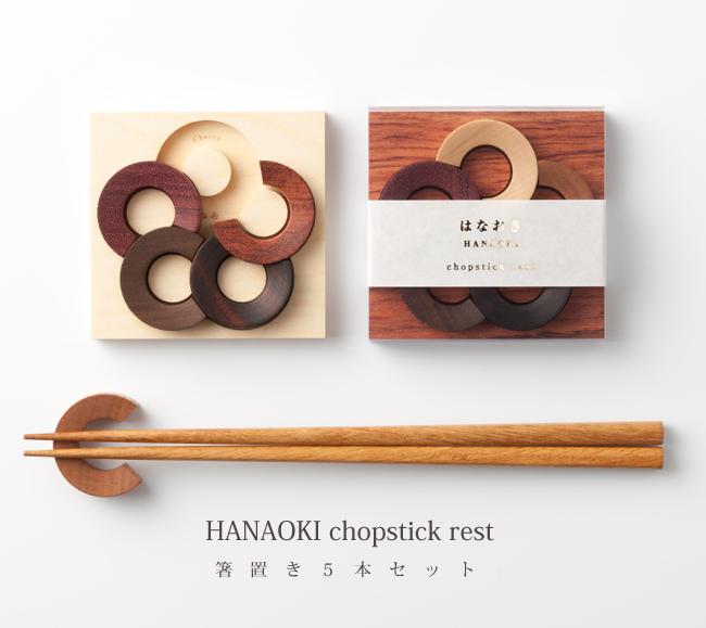 はなおき 箸置き HANAOKI Chopstick rest