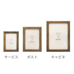 ウォールナットフレーム サービス/ポスト/キャビネ