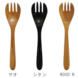サーバーフォーク サオ/シタン/WOOD'N