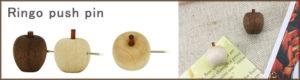 リンゴプッシュピン