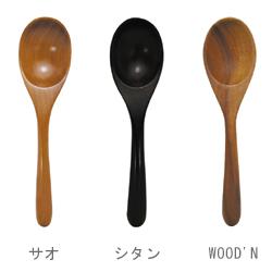 中華レンゲ サオ/シタン/WOOD'N