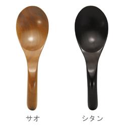取り分けスプーン サオ/シタン/WOOD'N