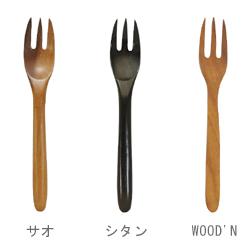 フォークS サオ/シタン/WOOD'N