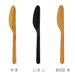 バターナイフ(細) サオ/シタン/WOOD'N