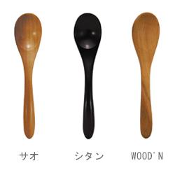 ちびっこレンゲ サオ/シタン/WOOD'N