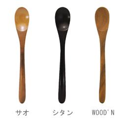 茶わん蒸スプーン サオ/シタン/WOOD'N