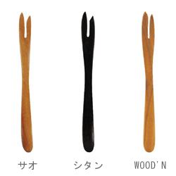 和風フォーク サオ/シタン/WOOD'N