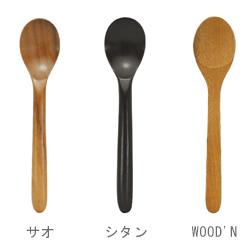 スプーンS サオ/シタン/WOOD'N