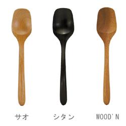 アイスクリームスプーン サオ/シタン/WOOD'N