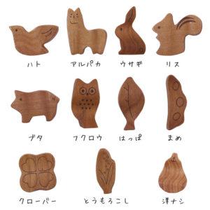 箸置きシリーズ 動物&植物
