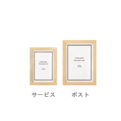 ブナフレーム/サービス・ポスト