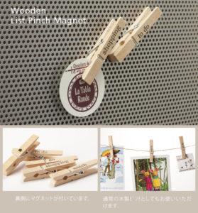 木製リストピンチ マグネット(5個セット)