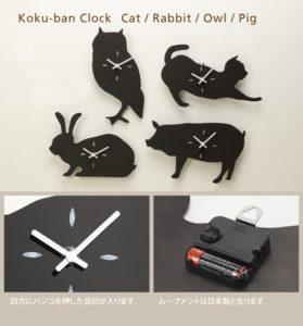動物黒板時計