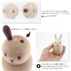 ウサギ ソルト&ペッパー 七味入れ