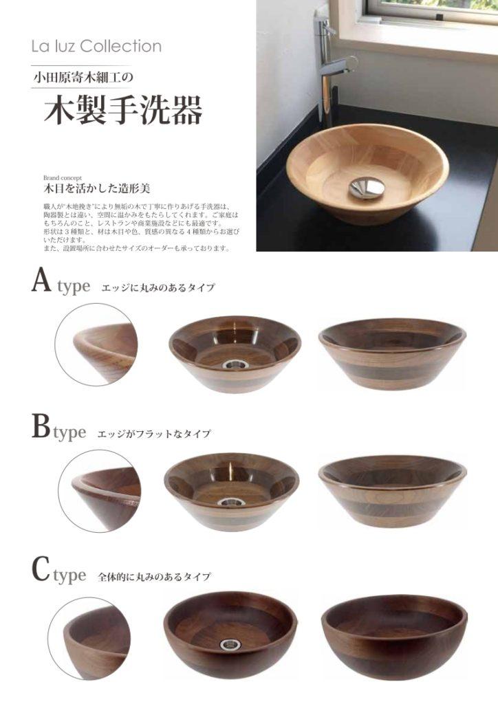 木製手洗器
