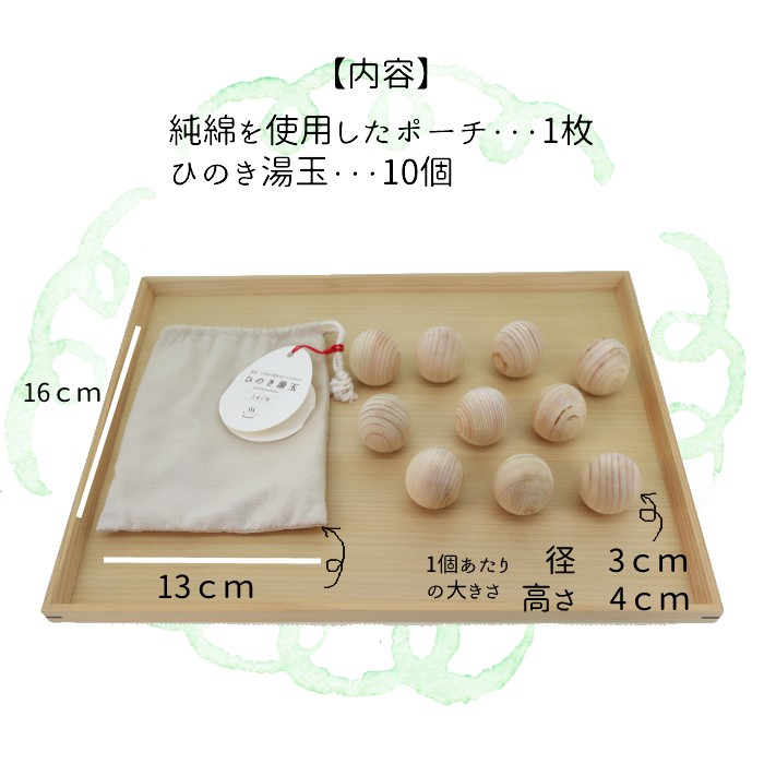 ひのき湯玉-たまご型-